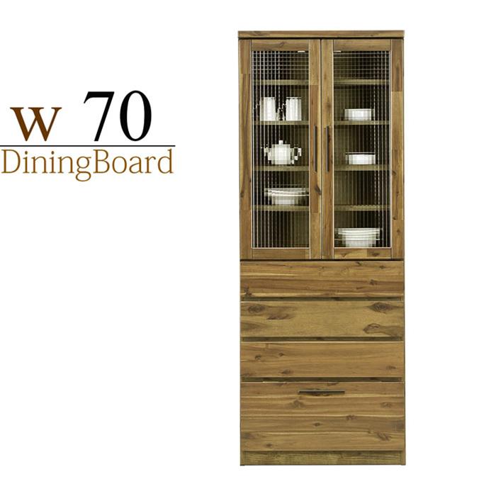 食器棚 ダイニングボード 完成品 幅70cm キッチンボード 食器収納 アカシア無垢 引き出し収納 耐震ラッチ 耐震ダボ 木製 国産