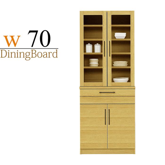 ダイニングボード 食器棚 幅70cm 完成品 木目調 木製 カップボード キッチン収納 耐震ダボ キッチンボード ナチュラル 日本製