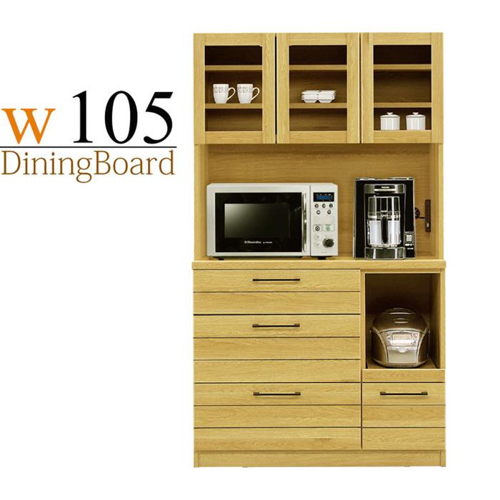 レンジボード 食器棚 幅105cm 完成品 レンジ台 木目調 木製 キッチンボード キッチン収納 耐震ダボ コンセント付き ナチュラル 日本製