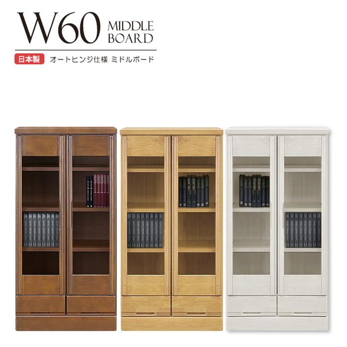幅60cm 書棚 本棚 ブックシェルフ リビング ミドルボード サイドボード 書斎 ガラス扉 無垢 木製 完成品 国産 高さ119cm ミドルタイプ 日本製 ナチュラル ブラウン