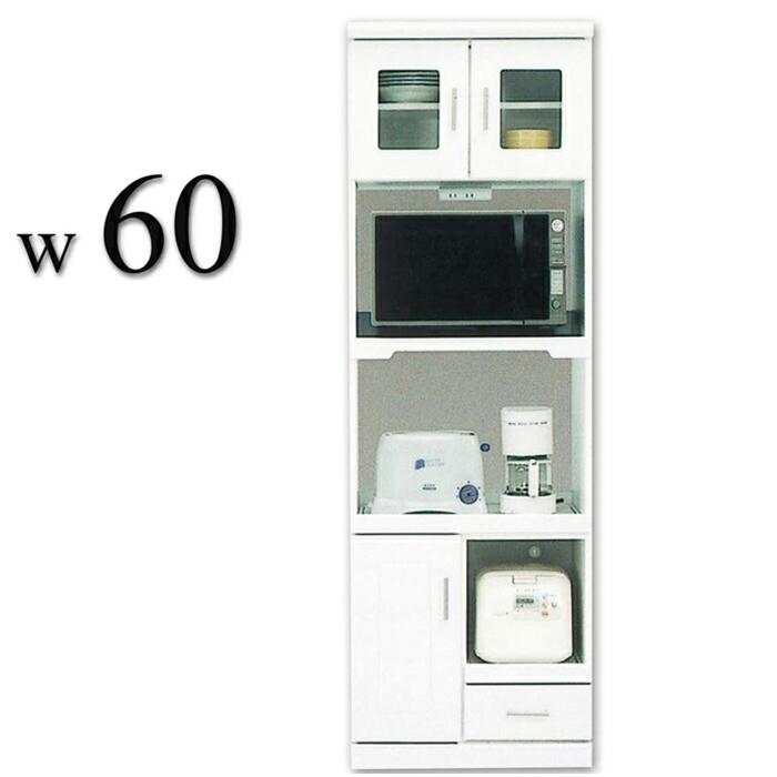 食器棚 レンジボード レンジ台 完成品 幅60cm キッチン収納 キッチンボード ホワイト艶無し 木製 国産 隙間収納 シンプル スリム