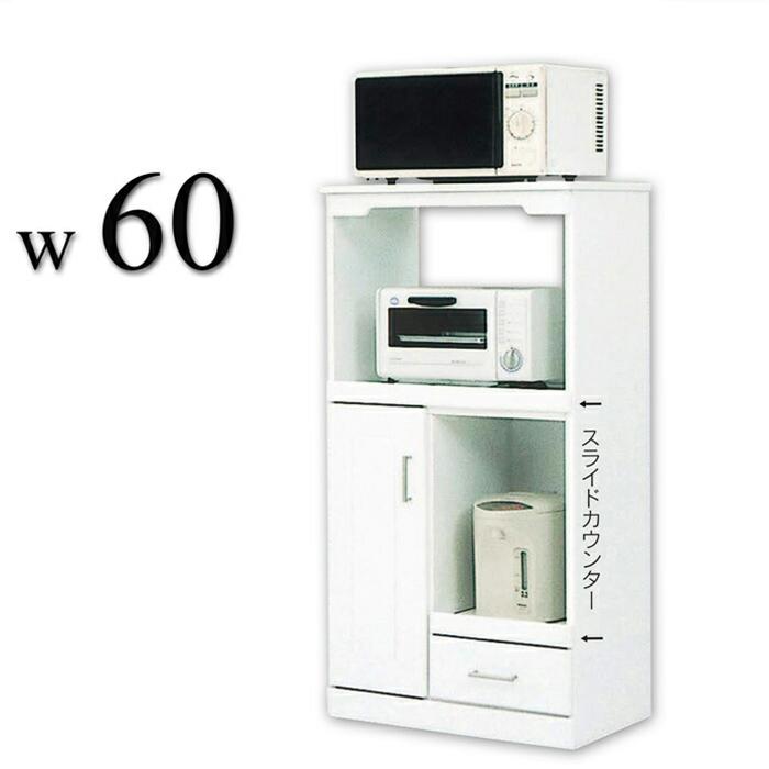レンジボード レンジ台 完成品 幅60cm コンパクト キッチン収納 キッチンボード ホワイト艶無し 木製 日本製 食器棚 シンプル 小型