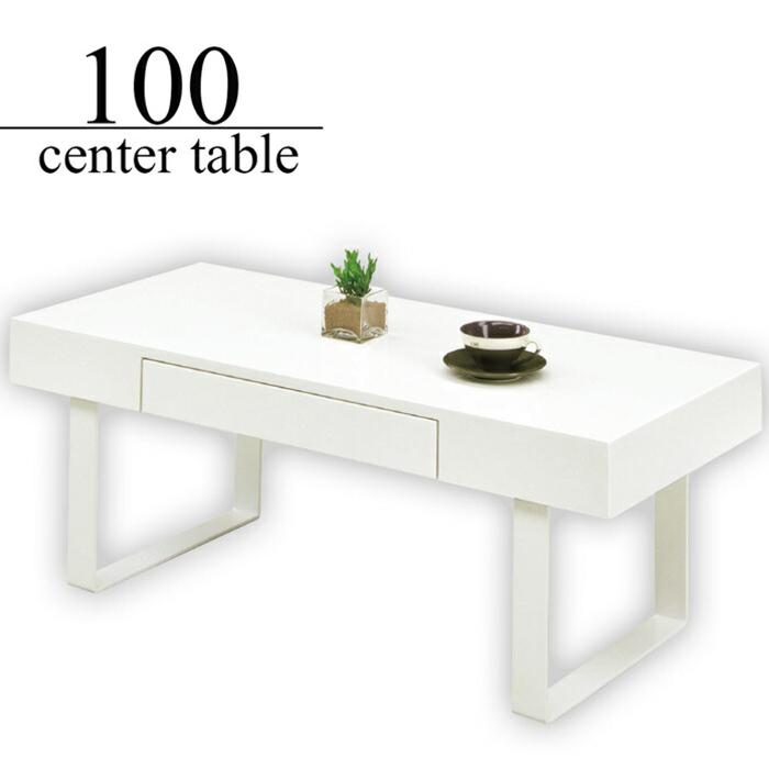 鏡面テーブル 幅100cm リビングテーブル モダン 引き出し収納付き センターテーブル ホワイト 白 光沢 艶あり