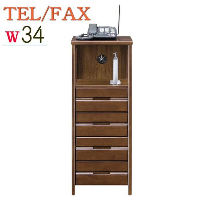 電話台 ファックス台 キャビネット 完成品 幅34cm 引き出し4段 収納 FAX台 木製 天然木 ラバーウッド無垢 ブラウン モダン