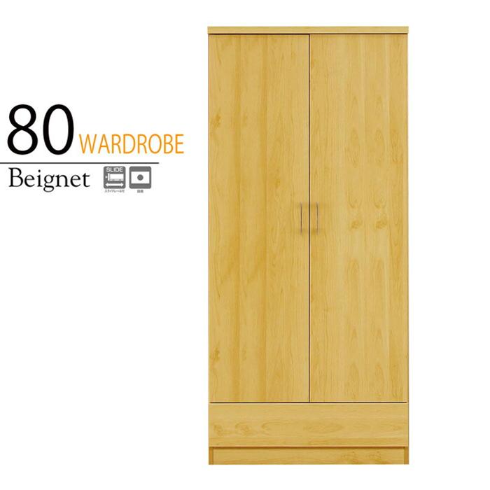 クローゼット ワードローブ 完成品 幅80cm ロッカータンス 洋服掛け 収納家具 整理タンス 木目調 シンプル モダン 日本製