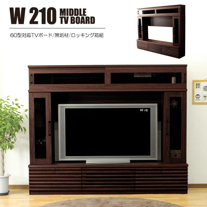 ハイタイプ テレビボード リビングボード 幅210cm アストロ 木製 無垢 モダン