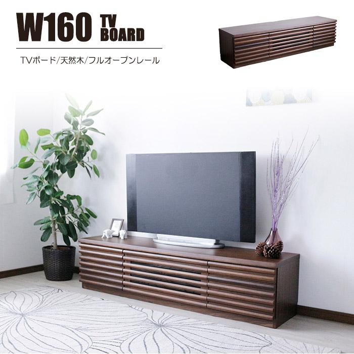 ローボード テレビ台 幅160cm 完成品 木製 テレビボード TVボード リビング収納 ロータイプ 北欧 モダン フラップ扉 引き出し おしゃれ