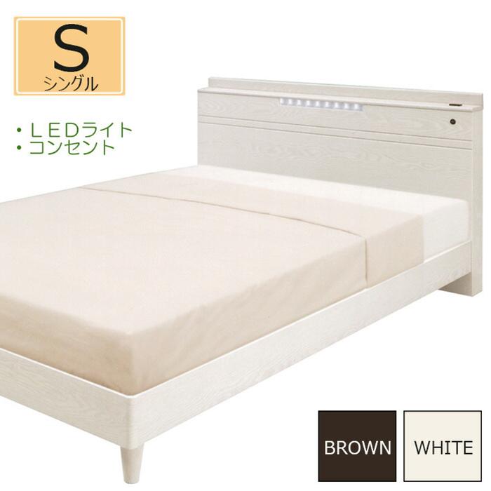 ベッド シングルベッド 宮付き LED照明付き コンセント付き 棚付き 木製 ブラウン ホワイト ベッドフレーム 木目調 モダン