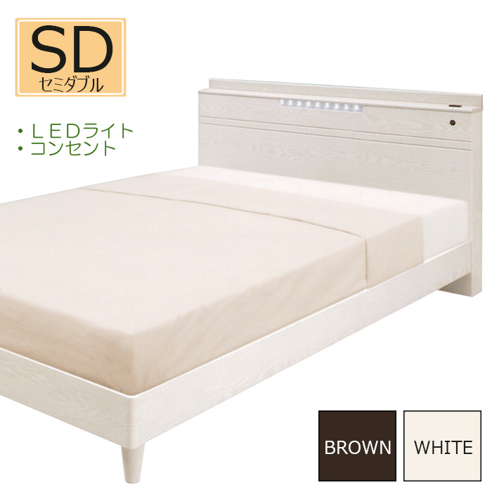 ベッド セミダブルベッド 宮付き LED照明付き コンセント付き 棚付き 木製 ブラウン ホワイト ベッドフレーム 木目調 モダン
