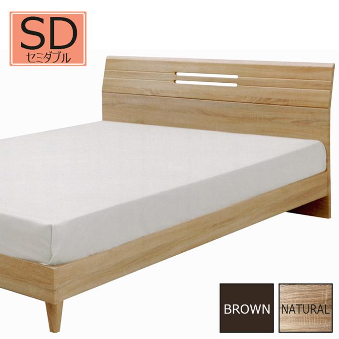 セミダブルベッド ベッド ベッドフレーム 木製 北欧 モダン 木目調 フレームのみ セミダブルサイズ ナチュラル ブラウン