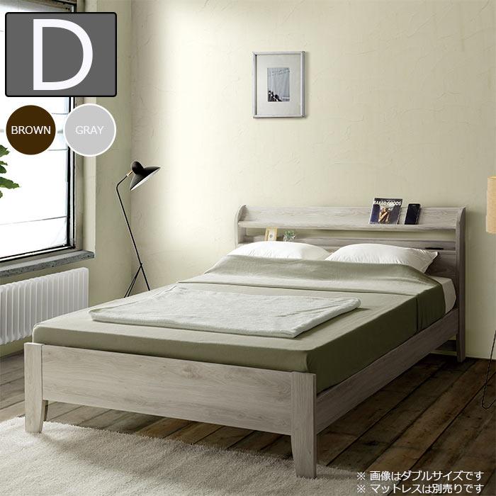 ベッド ダブルベッド 宮付き 3段階高さ調節 木製 すのこ ベッドフレーム コンセント レトロ ヴィンテージ ダブルサイズ フレームのみ おしゃれ 棚付き