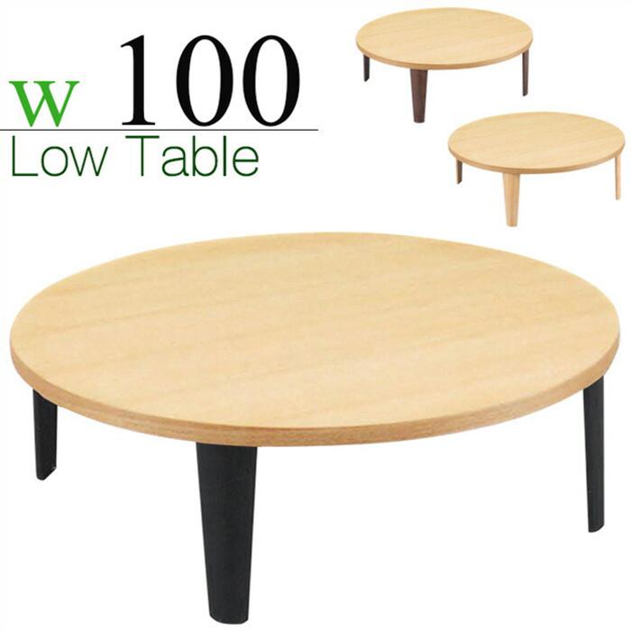 丸テーブル 幅100cm 折れ脚 リビングテーブル 座卓 折りたたみ オーク突板 木製 北欧モダン ローテーブル 円形 ちゃぶ台 完成品