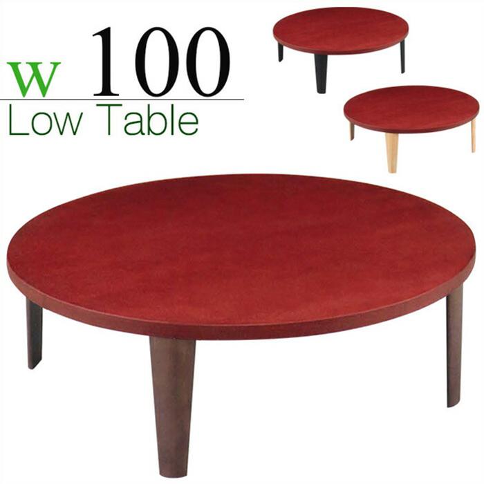 リビングテーブル 幅100cm 丸型 座卓 折りたたみ 木製 円形 丸テーブル モダン センターテーブル ローテーブル 完成品