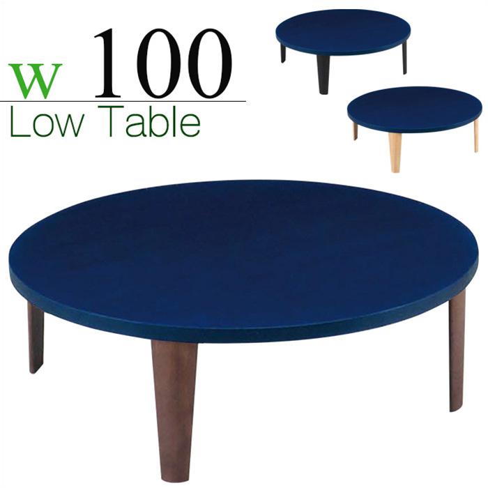 センターテーブル 丸テーブル 幅100cm 座卓 リビングテーブル 木製 モダン ブルー 青色 ローテーブル 折れ脚 折りたたみ 完成品
