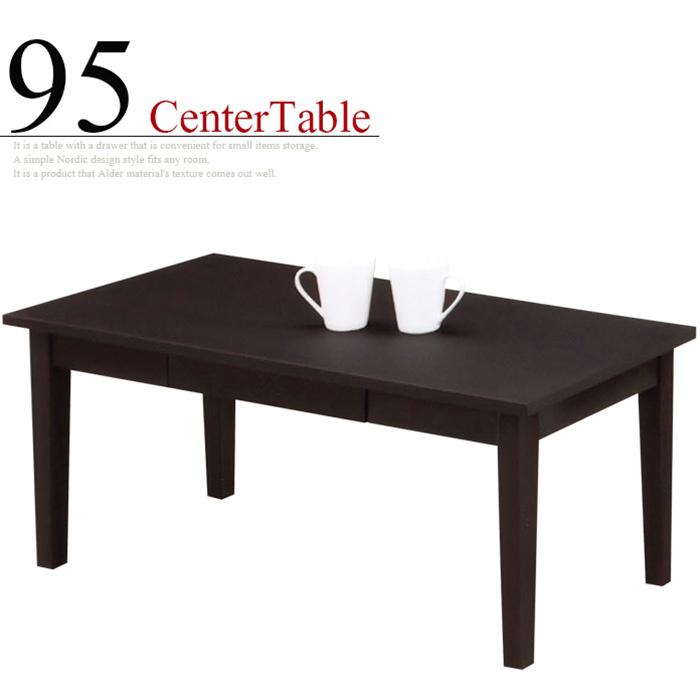 テーブル 幅95cm ローテーブル リビングテーブル アルダー無垢 木製 北欧モダン 長方形 センターテーブル 引き出し収納付き