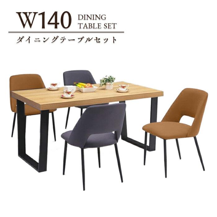 ダイニングテーブル5点セット 140cm テーブル 4人掛け 5点セット 極厚天板 アイアン脚 4人用 カフェ風 喫茶店 組み合わせ アソート