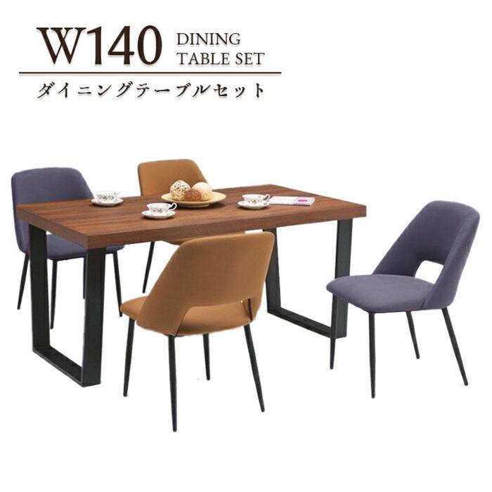 ダイニングテーブル4人用 セット 140cm テーブル 4人掛け 5点セット 極厚 天板 厚い カフェコーヒーショップ 多目的スペース アイアン脚 4人用 ヨーロピアン 食卓 アソート