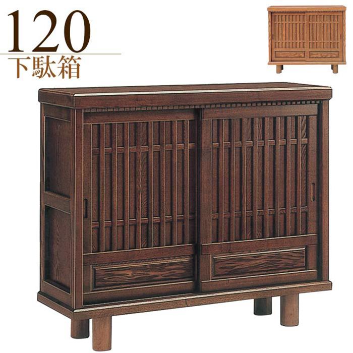 国産 120cm 高級 下駄箱 靴箱 玄関収納 木製 和風