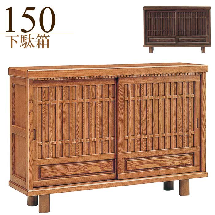 国産 150cm 高級 下駄箱 靴箱 玄関収納 木製 和風