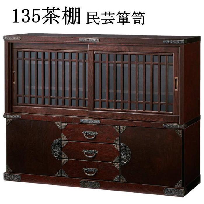 国産 民芸 茶棚 食器棚 和風 和 幅133cm 引き戸 ガラス 格子 大川家具 タモ材 カリン色
