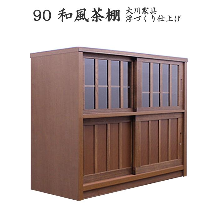 キャビネット サイドボード 和風 完成品 幅90cm 引き戸 スライド扉 木製 ガラス扉 板戸 リビングボード リビング収納 飾り棚 食器棚 ロータイプ 和モダン