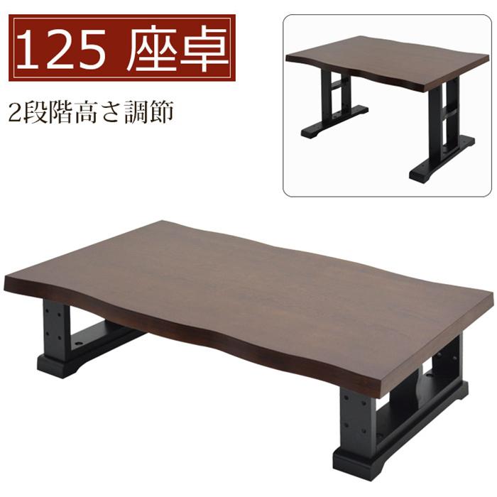 座卓 幅125cm ローテーブル 2段階高さ調節 木製テーブル オーク突板 リビングテーブル ダイニングテーブル 和 和風モダン ブラウン