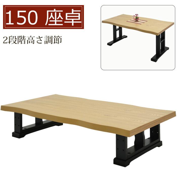 リビングテーブル 座卓 幅150cm 2段階高さ調節 木製テーブル オーク突板 ローテーブル ダイニングテーブル 和 和風モダン ナチュラル
