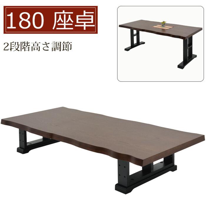 座卓 幅180cm ローテーブル 2段階高さ調節 木製テーブル オーク突板 リビングテーブル ダイニングテーブル 和 和風モダン ブラウン