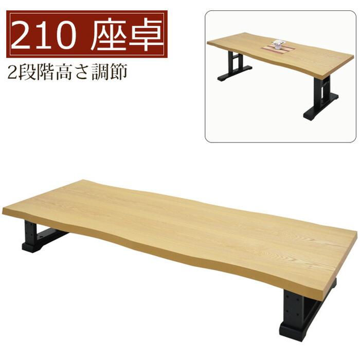 リビングテーブル ローテーブル 大規模セール 記念日 ハイテーブル センターテーブル ちゃぶ台 座卓 和風モダン 長方形 大型 和 ナチュラル ダイニングテーブル 210 2段階高さ調節 幅210cm 木製テーブル オーク突板