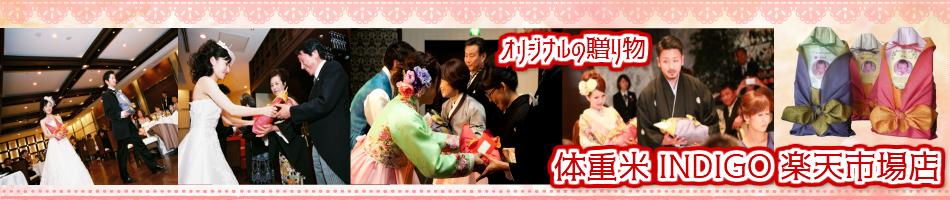 体重米INDIGO 楽天市場店:結婚式の両親への贈り物 生まれた時と同じ重さで贈る出生体重米