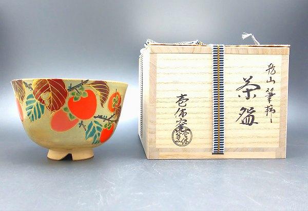 茶道具 抹茶茶碗柿の絵壱休窯 窪田常之作-筆柿