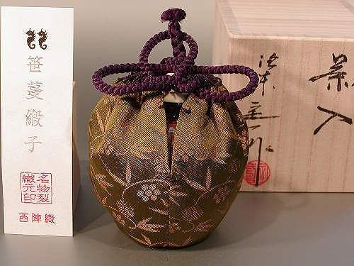 茶道具 茶入文琳(仕服 笹蔓緞子 西陣織)京都 桶谷定一作