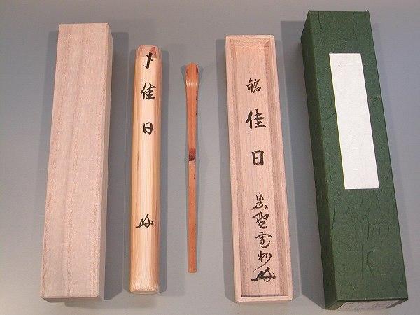 茶道具 銘入茶杓「佳日」大徳寺 長谷川寛州作