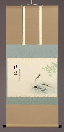 【茶道具】書 掛軸 横物 画賛、鮎に青葉の画 「清流」、足立泰道 和尚 賛