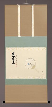 【茶道具】書 掛軸 横物 画賛、団扇(うちわ)の画  「夏木立」、足立泰道 和尚 賛
