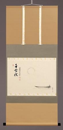 茶道具 書 掛軸 横物 画賛、月に舟の画 「千古秋」、足立泰道 和尚 賛