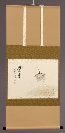 茶道具 書 掛軸 横物 画賛、鳴子の画 「豊年」、足立泰道 和尚 賛