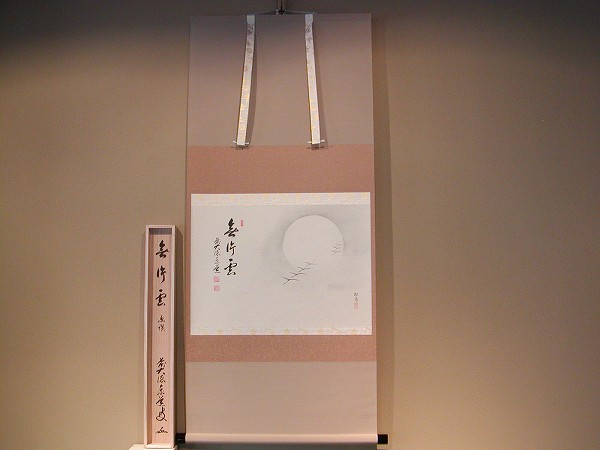 茶道具 書 掛軸 横物 画賛、月に雁の画 「無片雲」、足立泰道 和尚 賛