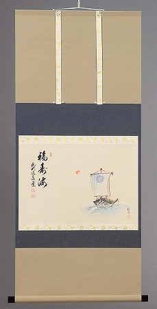 茶道具 書 掛軸 横物 画賛、宝舟の画 「福寿海」、足立泰道 和尚 賛