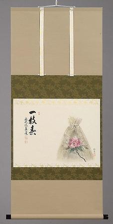 茶道具 書 掛軸 横物 画賛、寒牡丹(ぼたん)の画  「一枝春」、足立泰道 和尚 賛