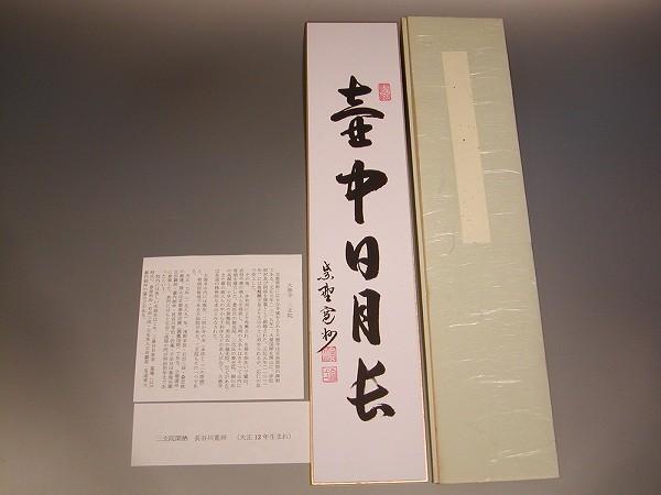 茶道具・書・短冊 「壺中日月長」大徳寺 三玄院 長谷川寛州 直筆