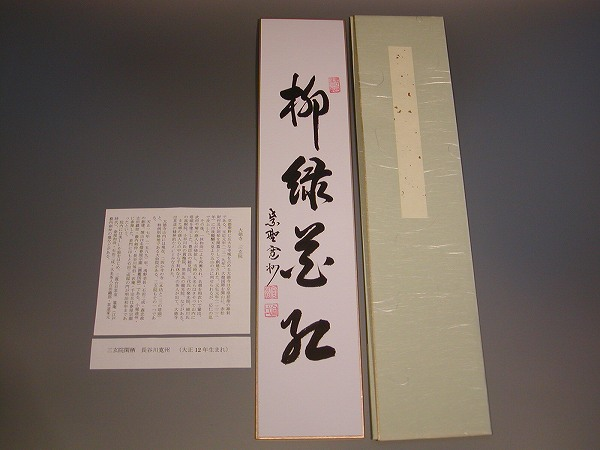 茶道具 書 短冊「柳緑花紅」大徳寺 長谷川寛州 直筆
