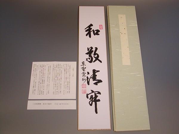 茶道具 書 短冊「和敬清寂」大徳寺 長谷川寛州 直筆