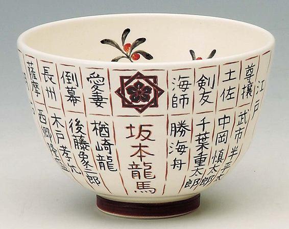 茶道具 抹茶茶碗暦手風 坂本龍馬と盟友京焼 秋峰窯 中村良二作