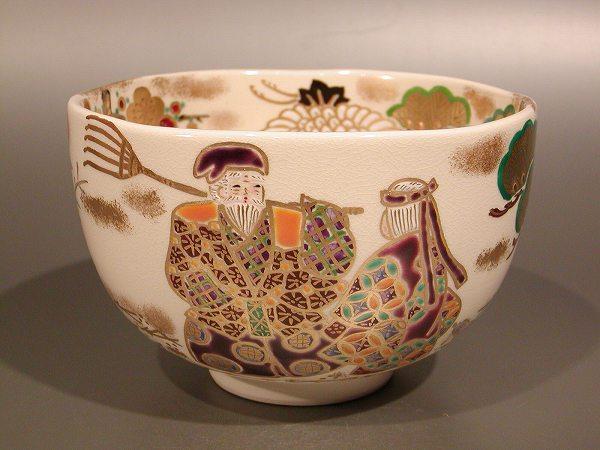 茶道具 抹茶茶碗仁清 高砂京焼 文月和香作