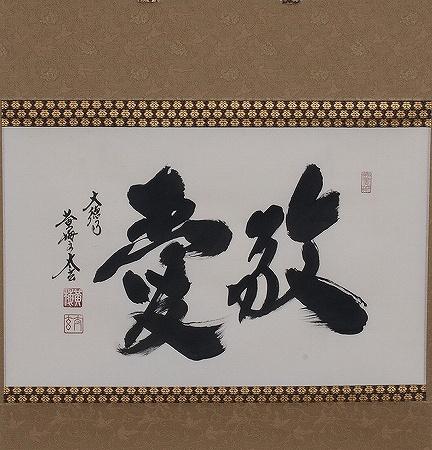 茶道具 掛軸 横物「敬愛」大徳寺 黄梅院住職小林太玄師 直筆