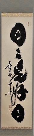 茶道具 掛軸 一行書「日々是好日」大徳寺 黄梅院小林太玄師 直筆