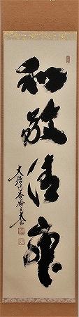 茶道具 掛軸 一行書「和敬清寂」大徳寺 黄梅院小林太玄師 直筆