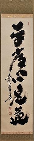 茶道具 掛軸 一行書「平常心是道」大徳寺 黄梅院小林太玄師 直筆