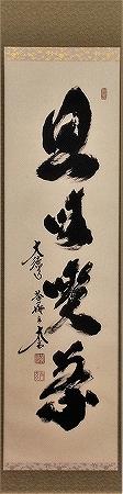 茶道具 掛軸 一行書「且座喫茶」大徳寺 黄梅院小林太玄師 直筆